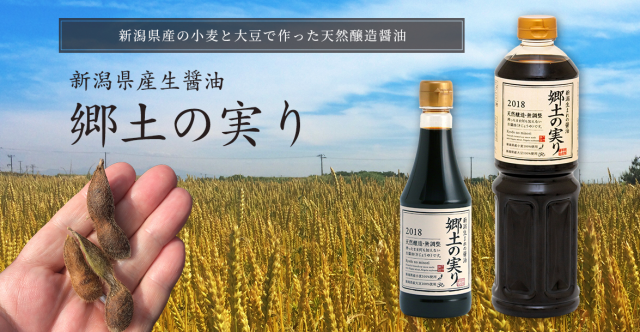 天然醸造醤油とは?
