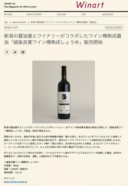 ワイン樽熟成しょうゆがワイン専門誌に掲載されました。