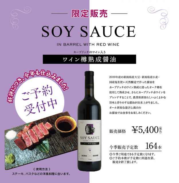 2021 「ワイン樽熟成しょうゆ」限定販売の予約開始しました!
