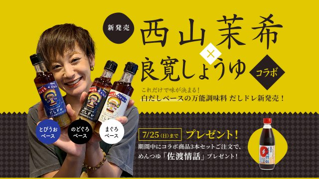 西山茉希さんコラボ商品「だしドレ」いよいよ新発売です!