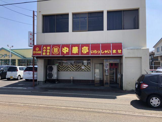 三条市西裏館の「中華亭」は濃口醤油と大量の背脂が美味しい