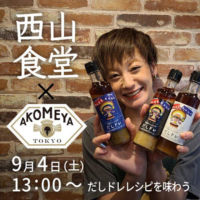 西山茉希さんとAKOMEYAにてイベント開催!