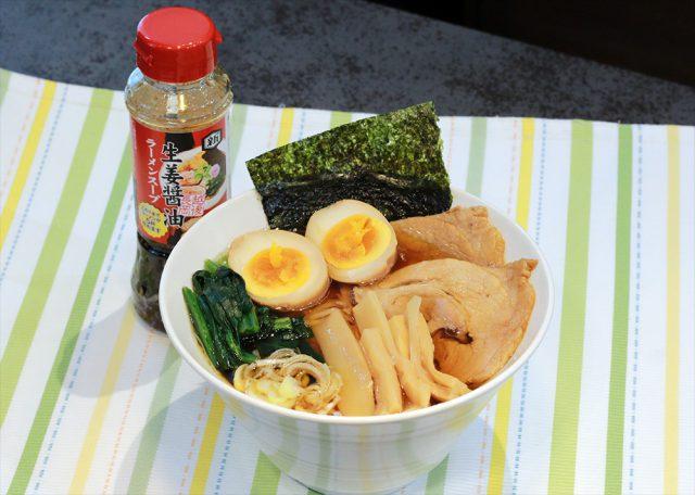 【長岡生姜醤油ラーメンレシピ】スープの素で家でも簡単に作れる!