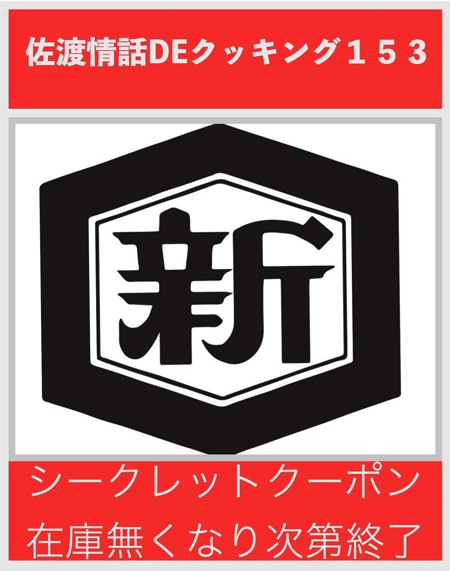 <佐渡情話deクッキング153用>シークレットクーポン