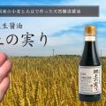 新潟の素材にこだわった天然醸造醤油「郷土の実り」!美味しさの秘密