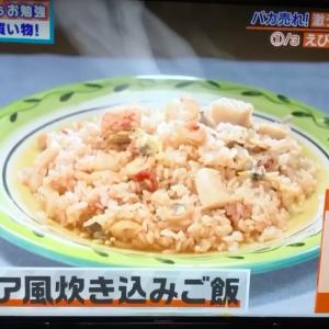 テレビ朝日「家事ヤロウ!!!」に弊社の商品が掲載されました!