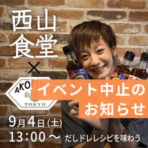 西山茉希さん イベント中止のお知らせ