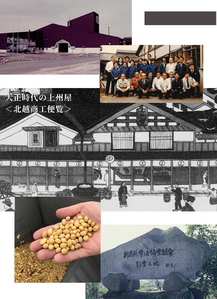 醤油協業組合の歴史